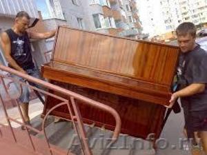 Профессионально перевозим Пианино - Изображение #1, Объявление #1179488