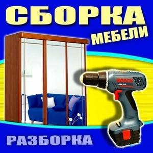 Сборка-разборка мебели в Твери - Изображение #1, Объявление #1712445