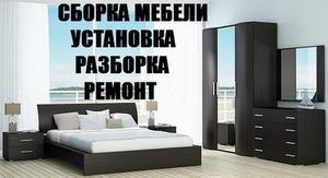 Сборка-разборка мебели в Твери - Изображение #3, Объявление #1712445