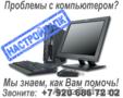 Ремонт компьютеров в Твери