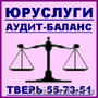 Юр услуги,  юридическая помощь аудит-баланс