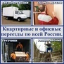 Переезд услуги грузчиков,  переезд квартиры,  переезд офиса