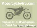 Запчасти для мотоциклов из США Тверь