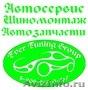 Автосервис TTG (Тверь Тюнинг Групп)