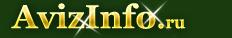 Авто Комплектующие в Твери,продажа авто комплектующие в Твери,продам или куплю авто комплектующие на tver.avizinfo.ru - Бесплатные объявления Тверь